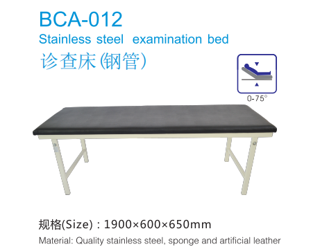 BCA-012诊查床(钢管)