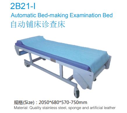 2B21-I自动铺床诊查床
