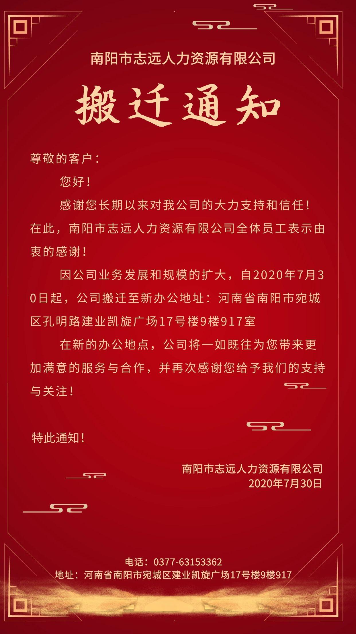 南陽市志遠人力資源有限公司