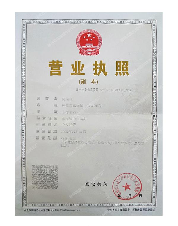 林州市东岗镇中兴花岗岩厂.jpg
