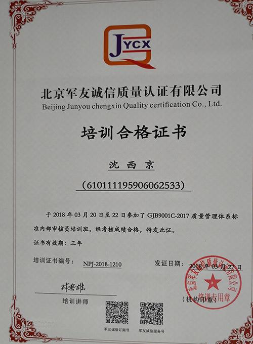 陕西联控机电设备有限责任公司
