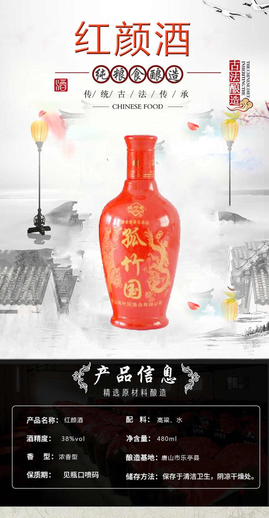 孤竹国红颜酒