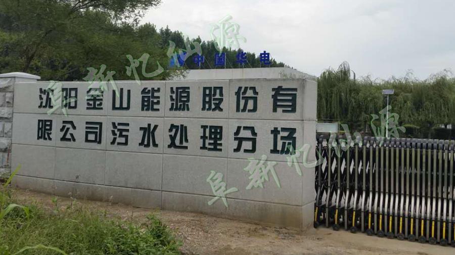 我公司為華電沈陽金山能源股份有限公司新增飲用水凈化及灌裝系統