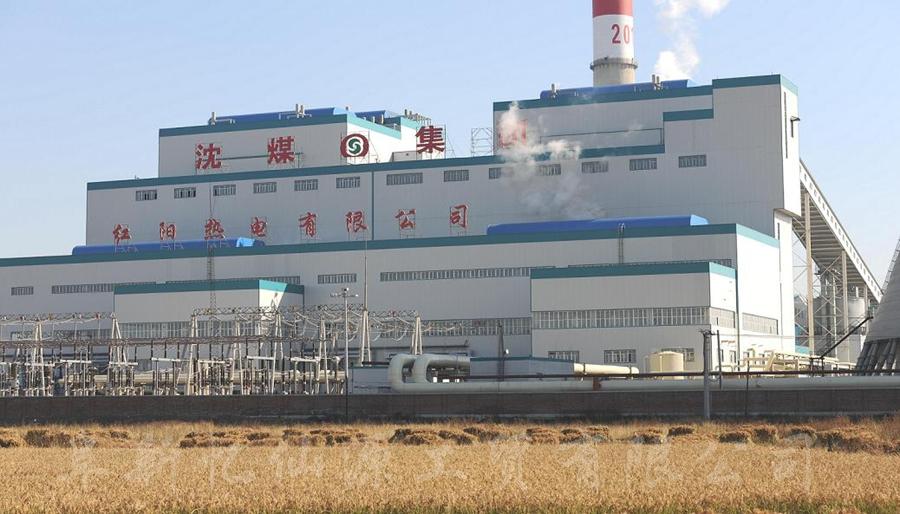我公司为辽宁沈煤红阳热电有限公司疏干水净水器改造