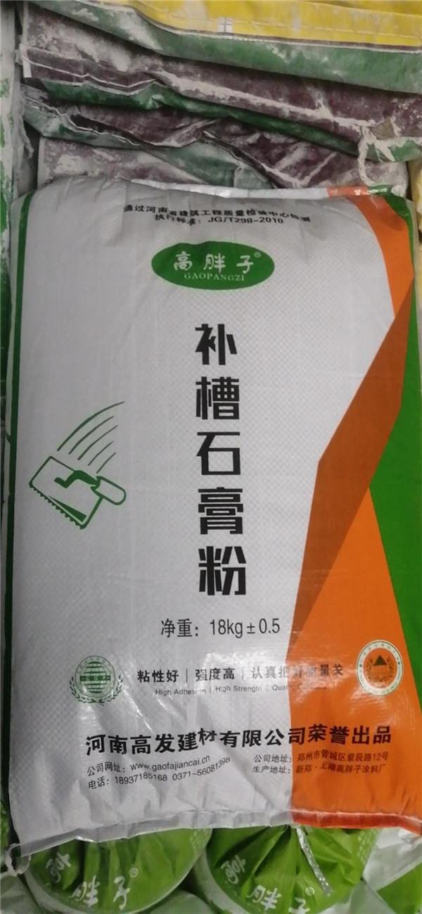 补槽石膏粉