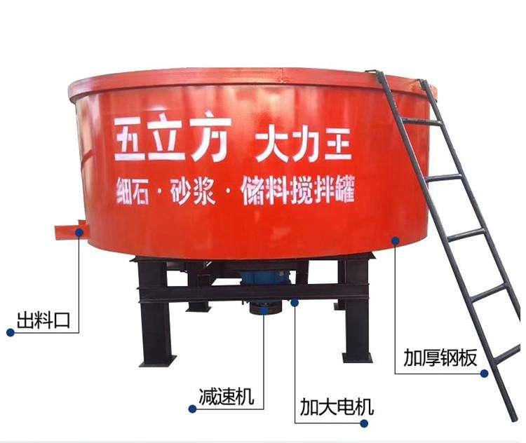 混凝土砂漿攪拌儲存罐