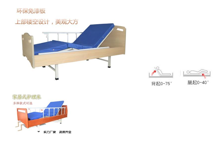 BCA-019 居家护理床