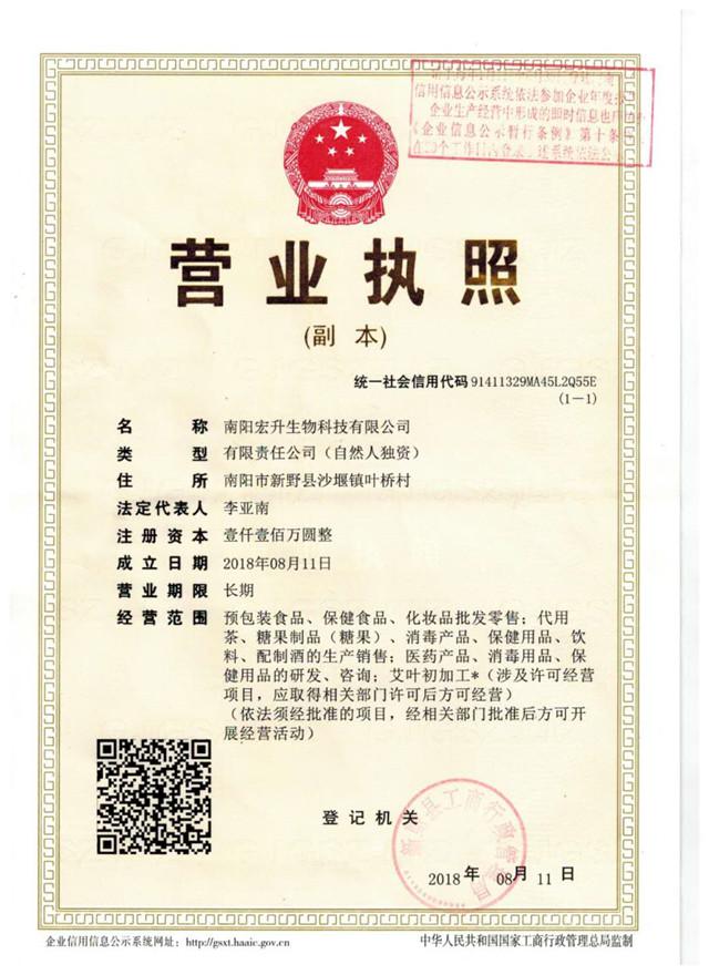 南陽宏升生物科技有限公司.jpg