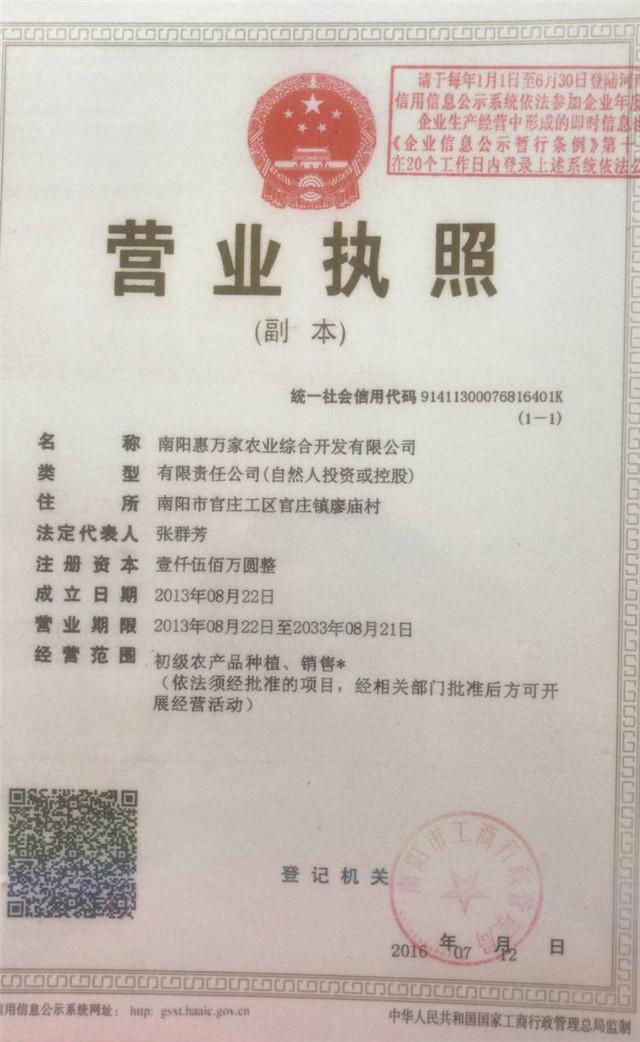 南阳惠万家农业综合开发有限公司1.jpg