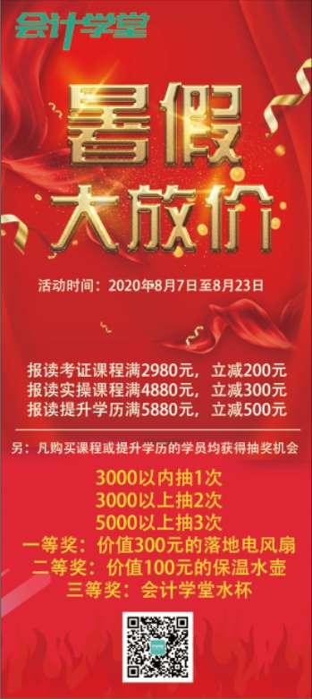 惠州会计培训