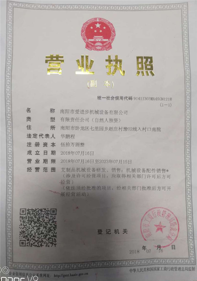 南阳市爱进步机械设备有限公司1.jpg