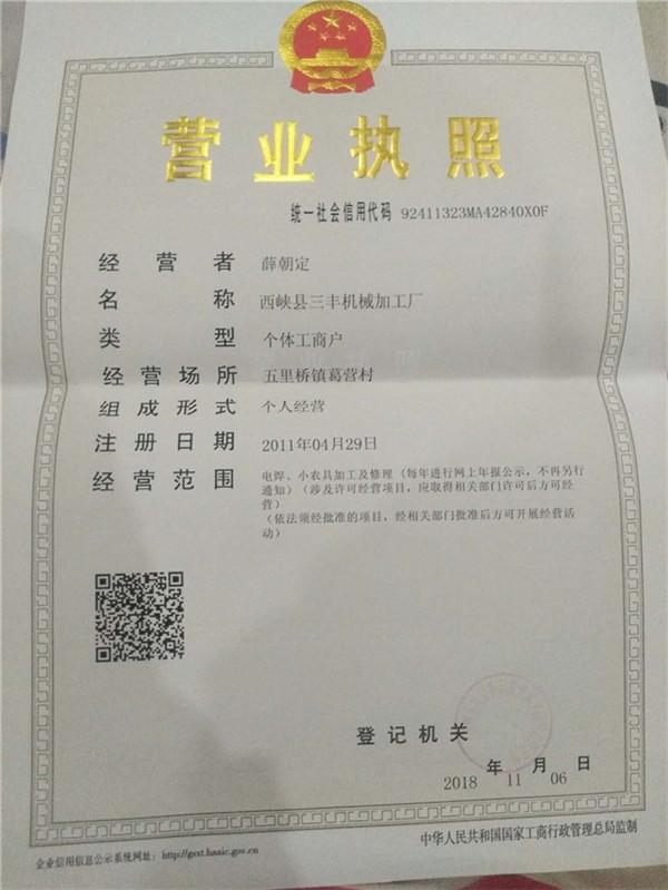 西峽縣三豐機械加工廠.jpg