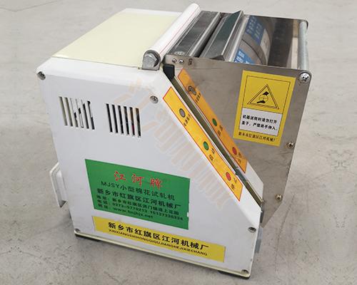 MJS7一10型籽棉试轧机