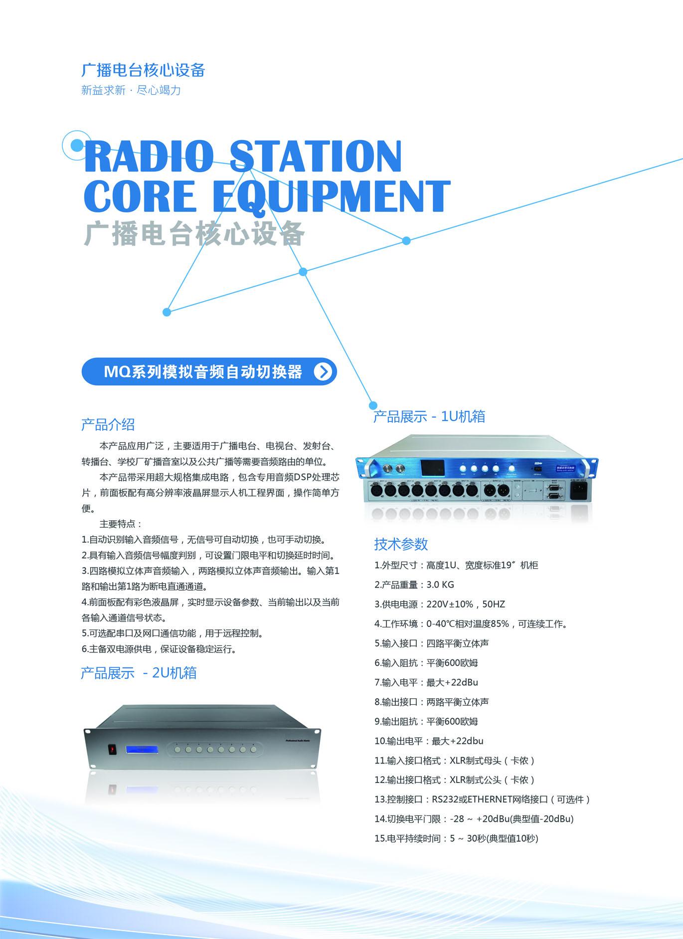 廣播電視&電臺專業設備