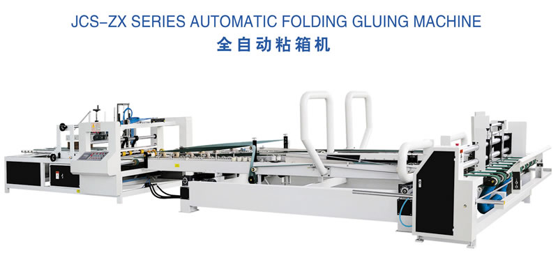 全自動粘箱機 JCS-ZX series automatic folding gluing machine