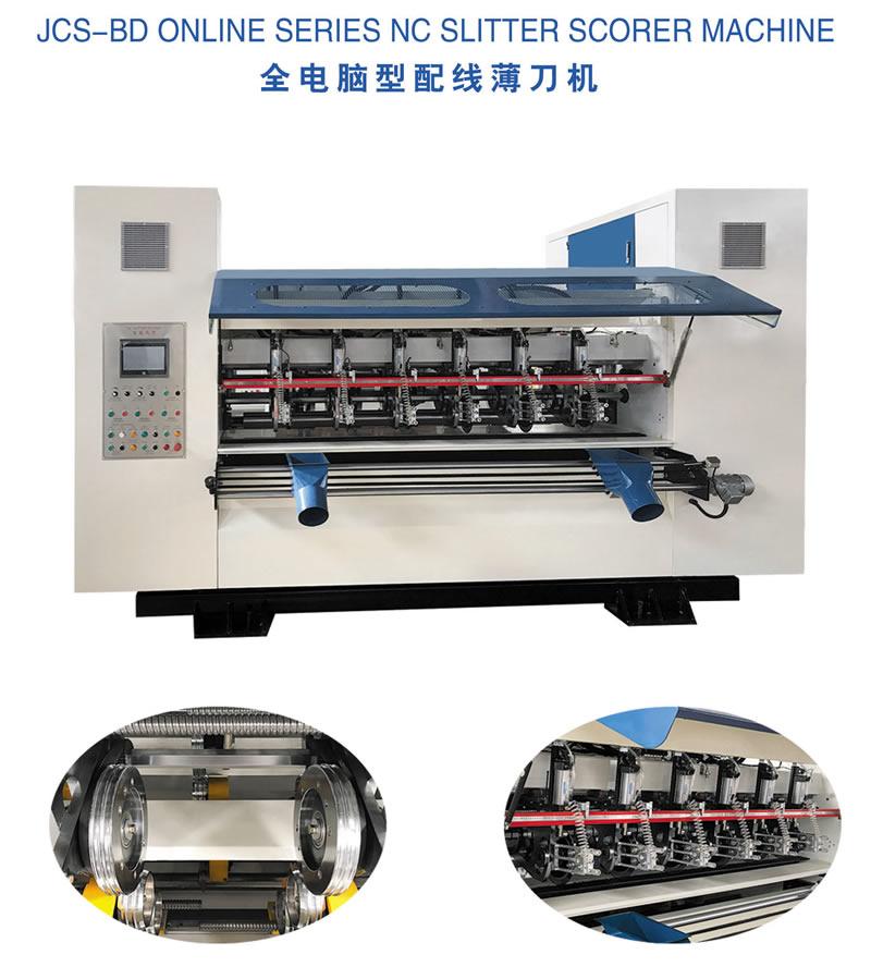 薄刀機 電腦配線 JCS-BD online series NC slitter scorer machine