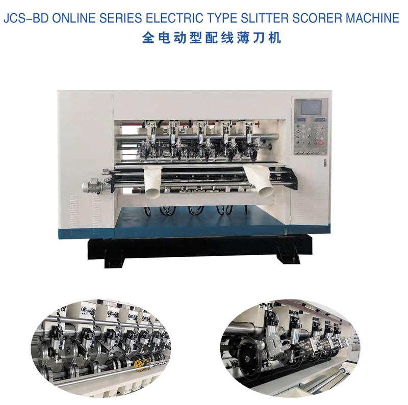 薄刀機 電動配線 JCS-BD online series electric type slitter scorer machine
