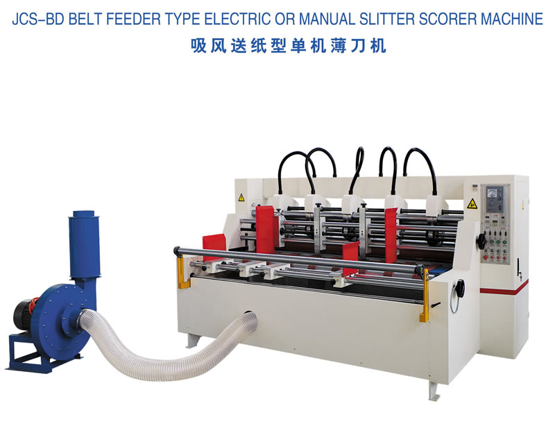 薄刀機 皮帶送紙 JCS-BD belt feeder type electric or manual slitter scorer machine