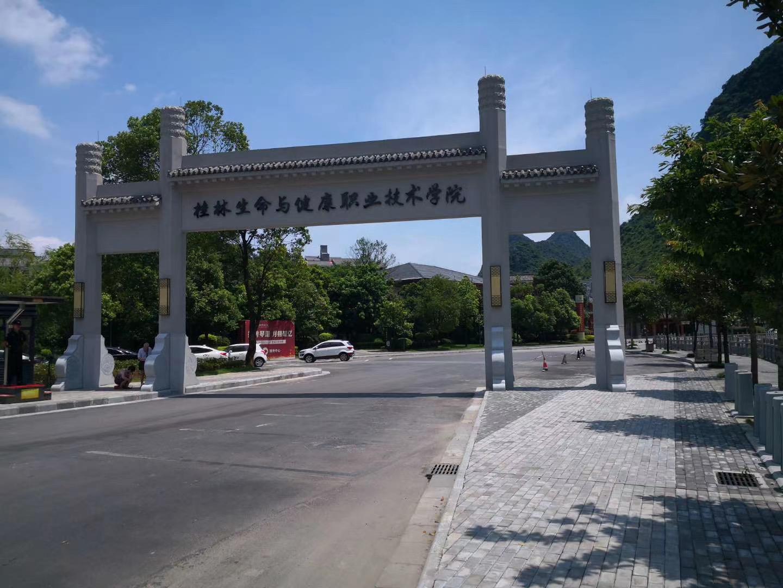 GRC大門