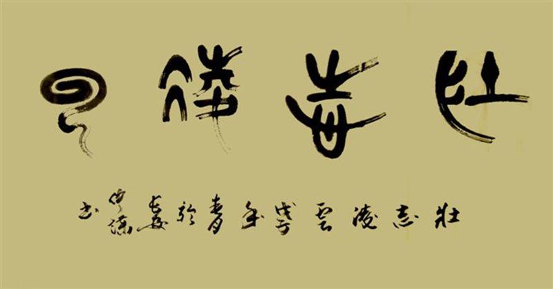 赵仲谋书法作品