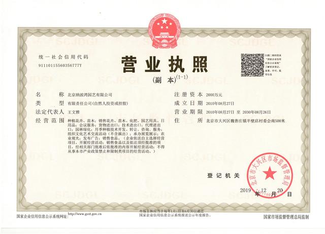 北京VIP快速通道园艺有限公司,,,,,,,.jpg