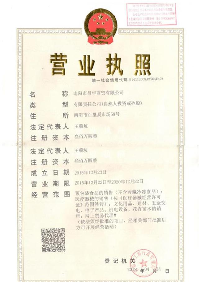 南陽市昌華商貿有限公司,,,,,.jpg