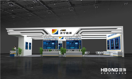 济宁能源发展集团有限公司展台设计承建