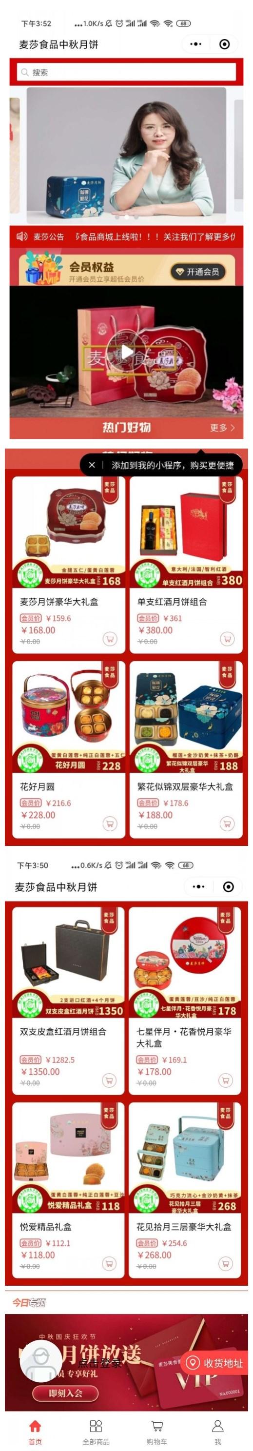 惠州砍價小程序