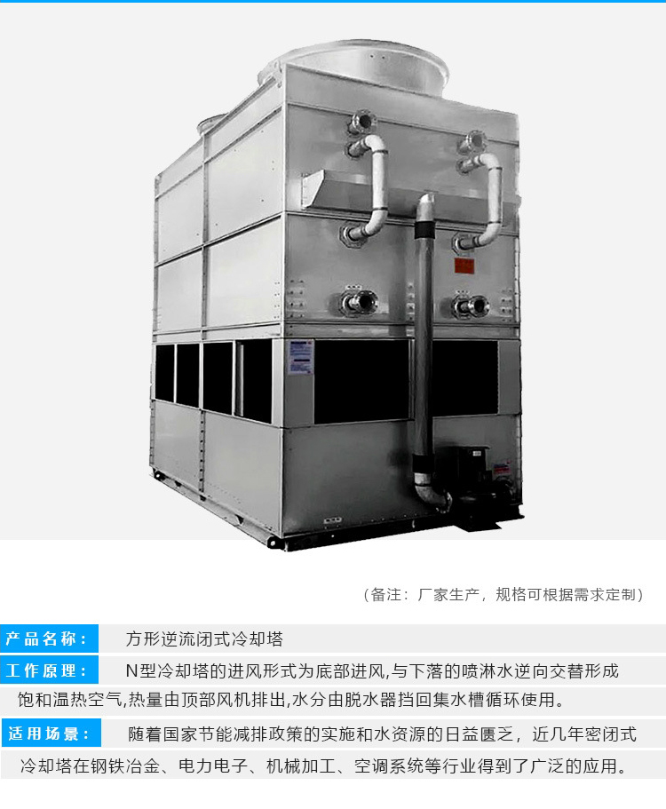 莆田闭式冷却塔