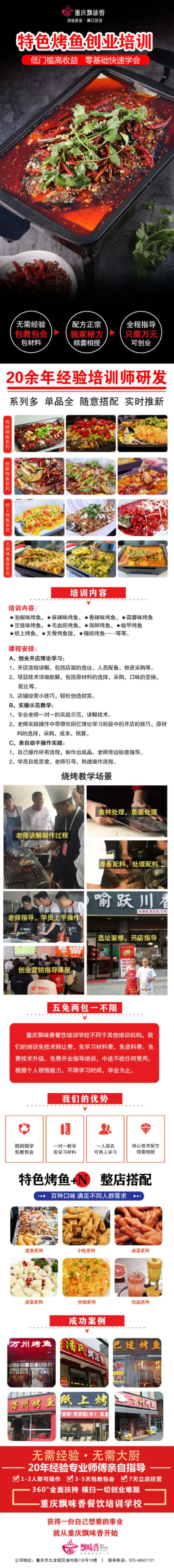 烤鱼万博manbet客户端下载