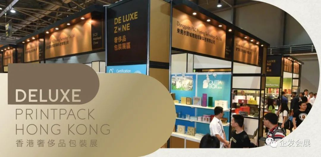 香港包装展