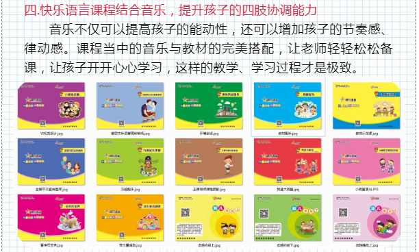 语言表演3-12岁