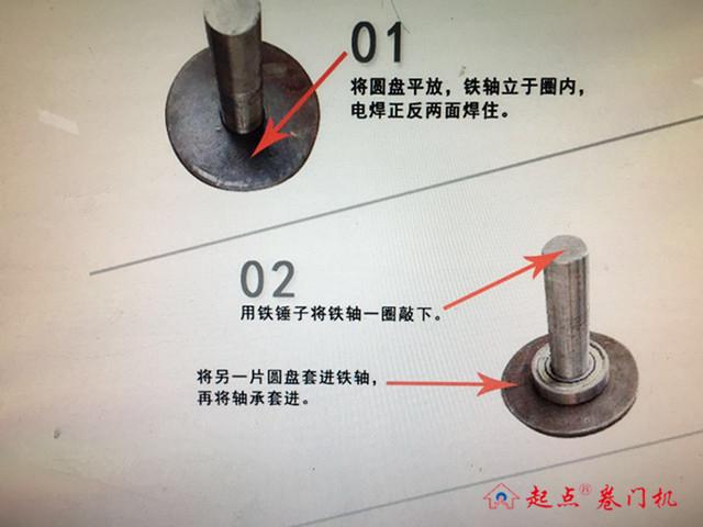 电动卷门机安装说明