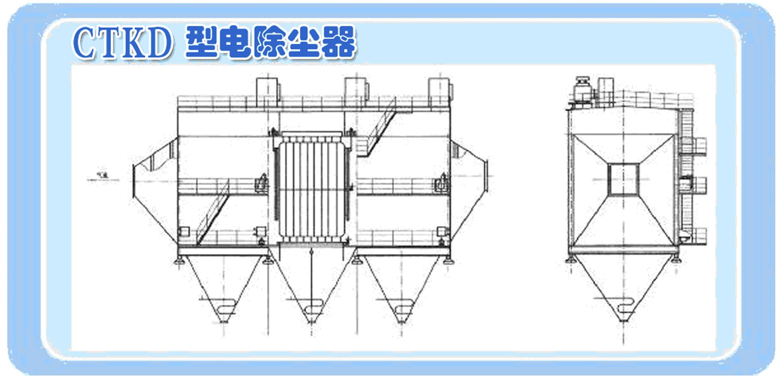 CTKD(有框架电除尘器)