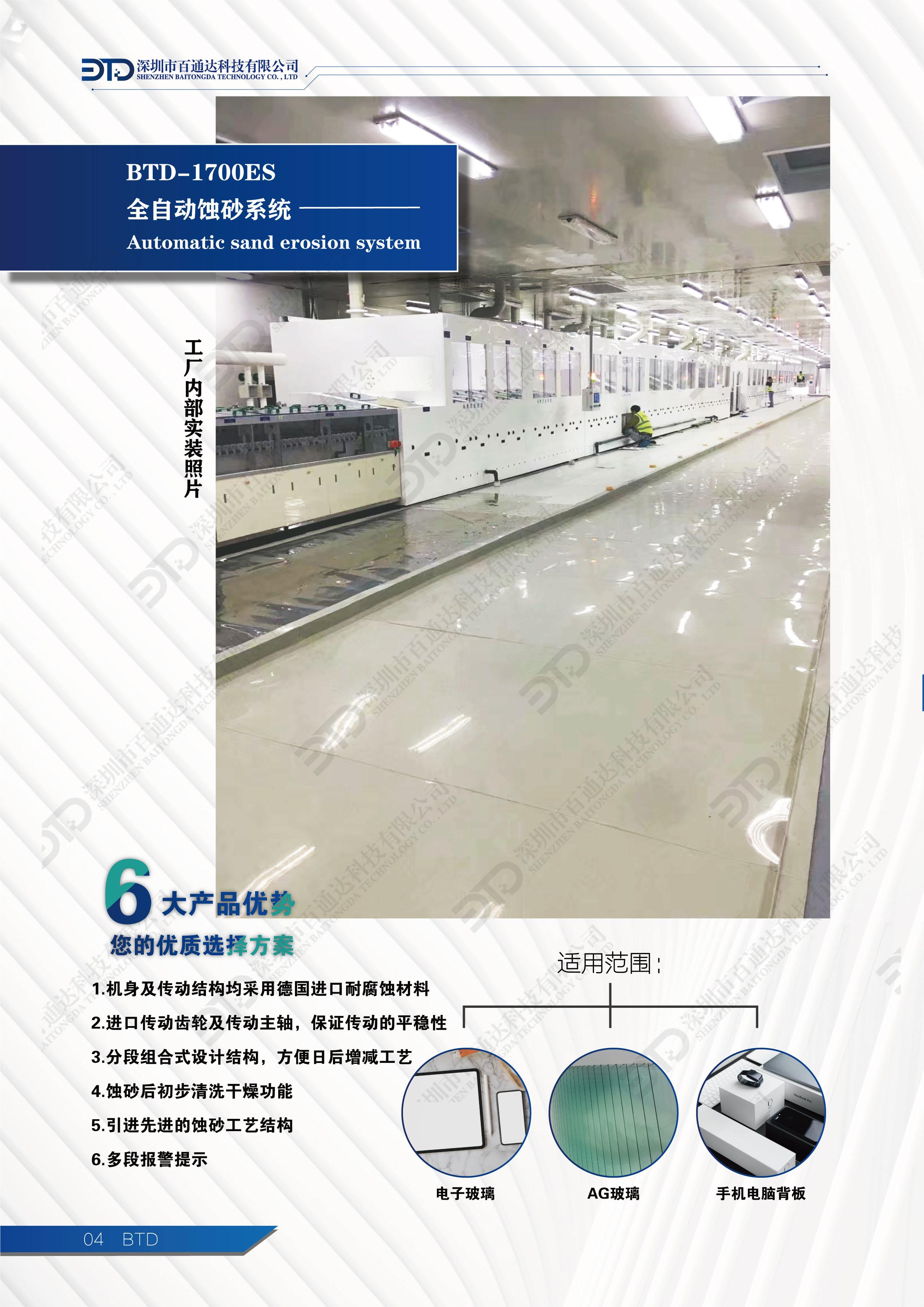 玻璃化学处理系统