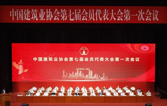 建筑業協會