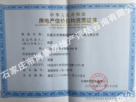 房地产评估机构资质证书
