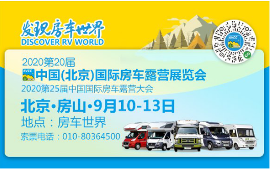第20届中国(北京)国际房车露营展览会