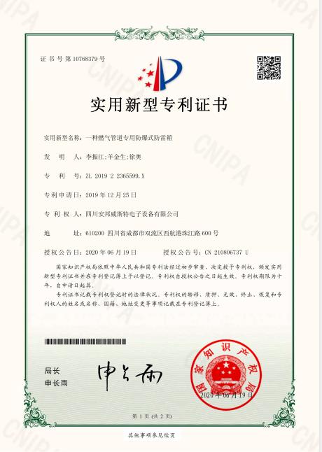 公司新申请的燃气管道防爆箱专利获得批准