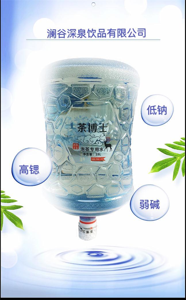 澜谷深泉茶博士