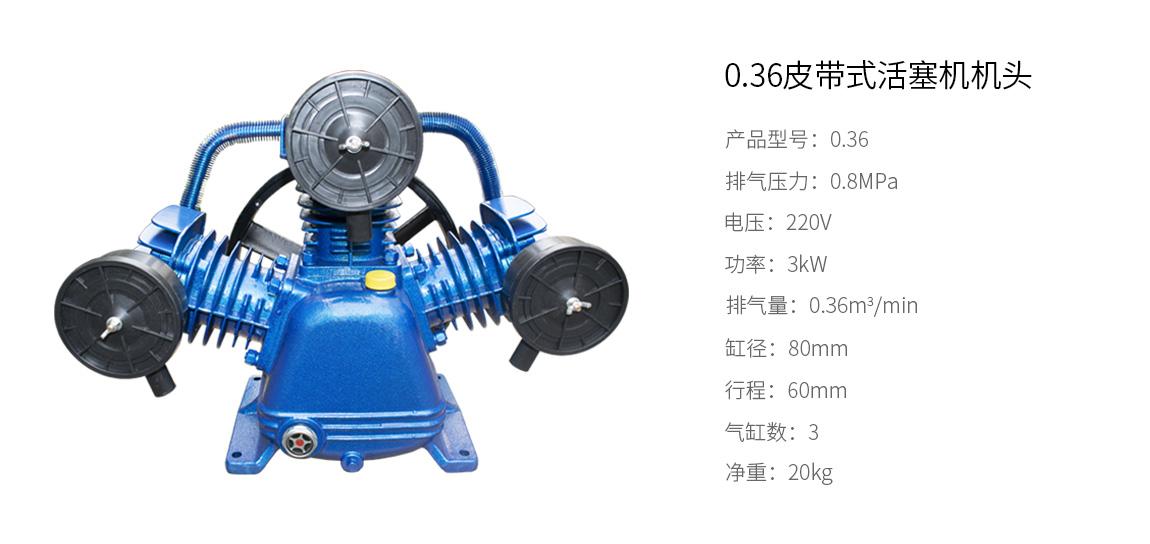 皮带式空压机