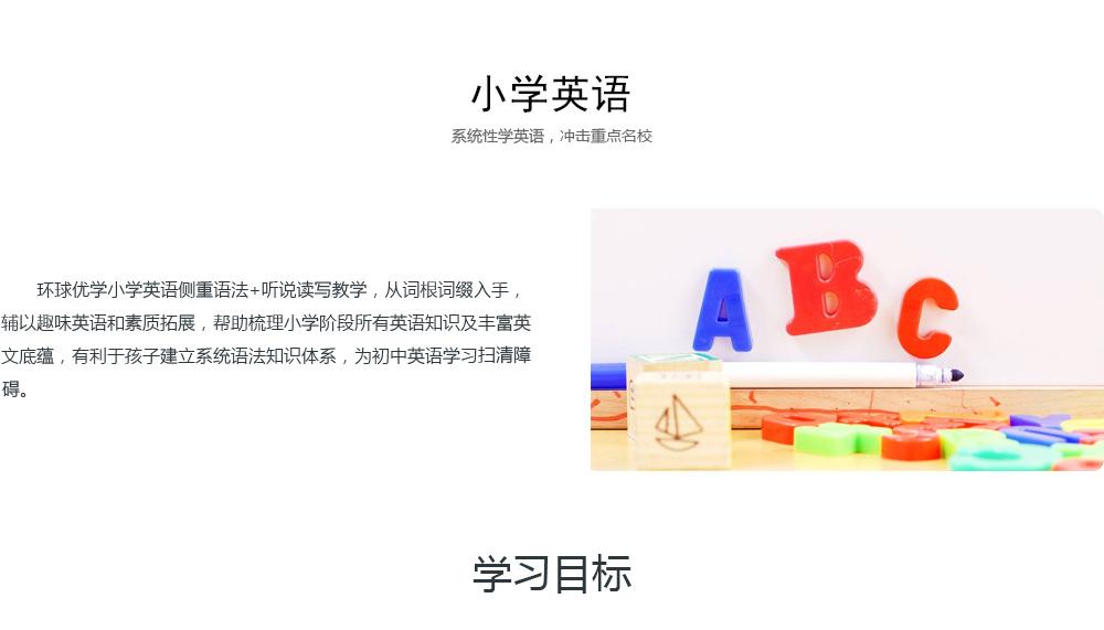 小學-英語