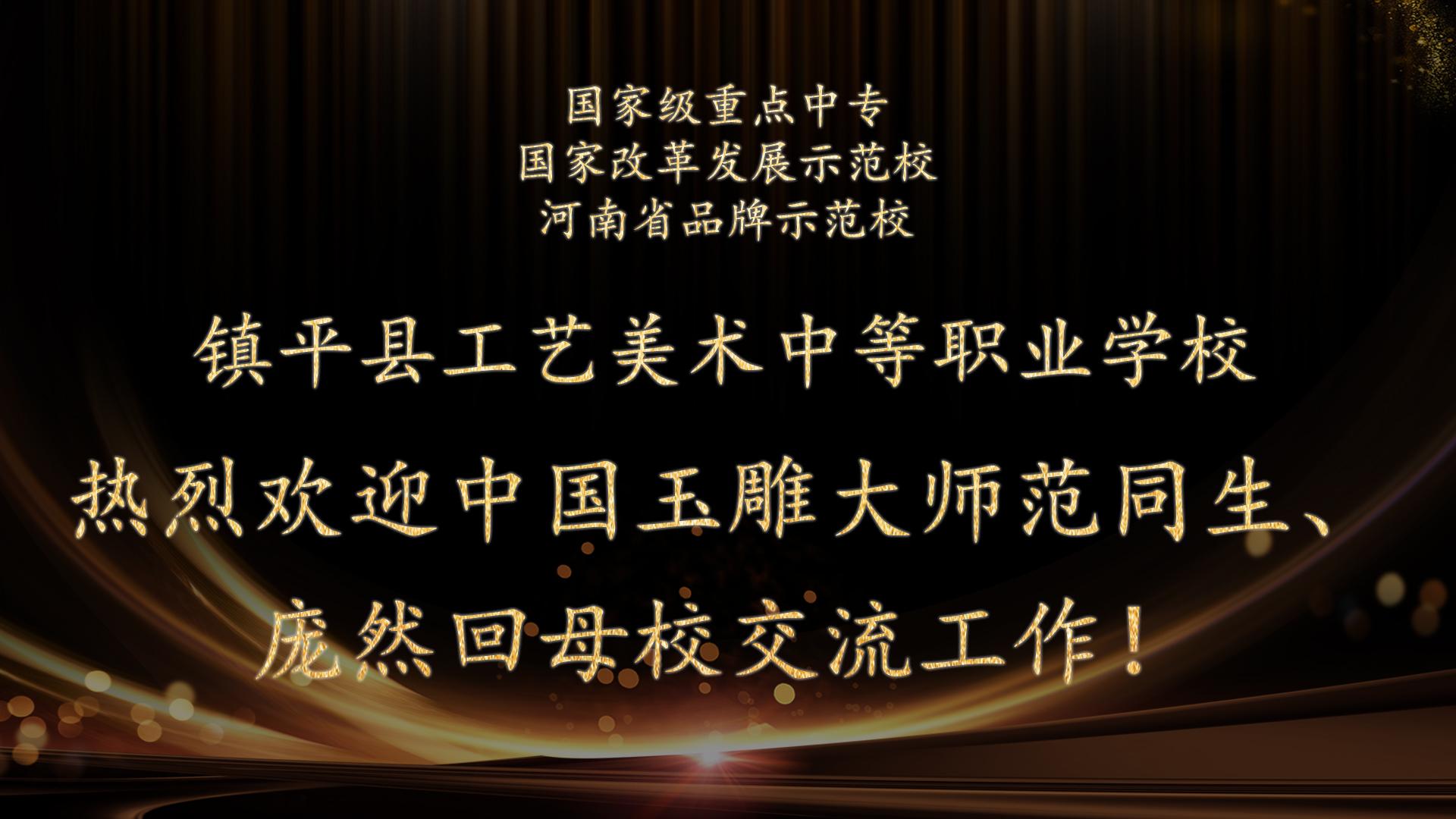 心系母校,情滿校園――中國玉石雕鏤巨匠范同生、龐然回母校交換
