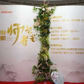 2019平安教师节
