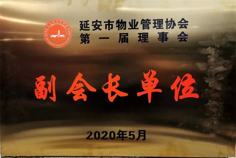 延安城投物業服務