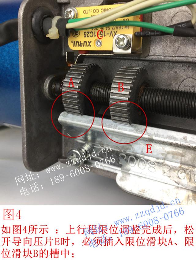 电动卷门机限位器调整