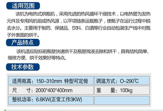HG-6000型隧道式烘干机