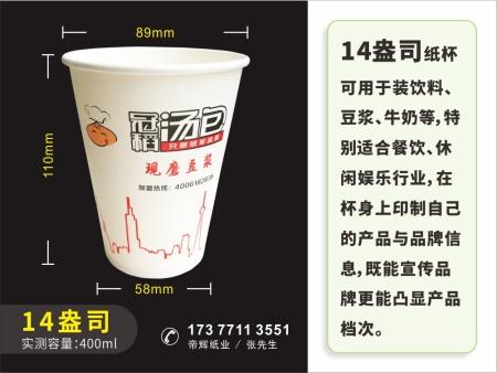 广西纸杯厂