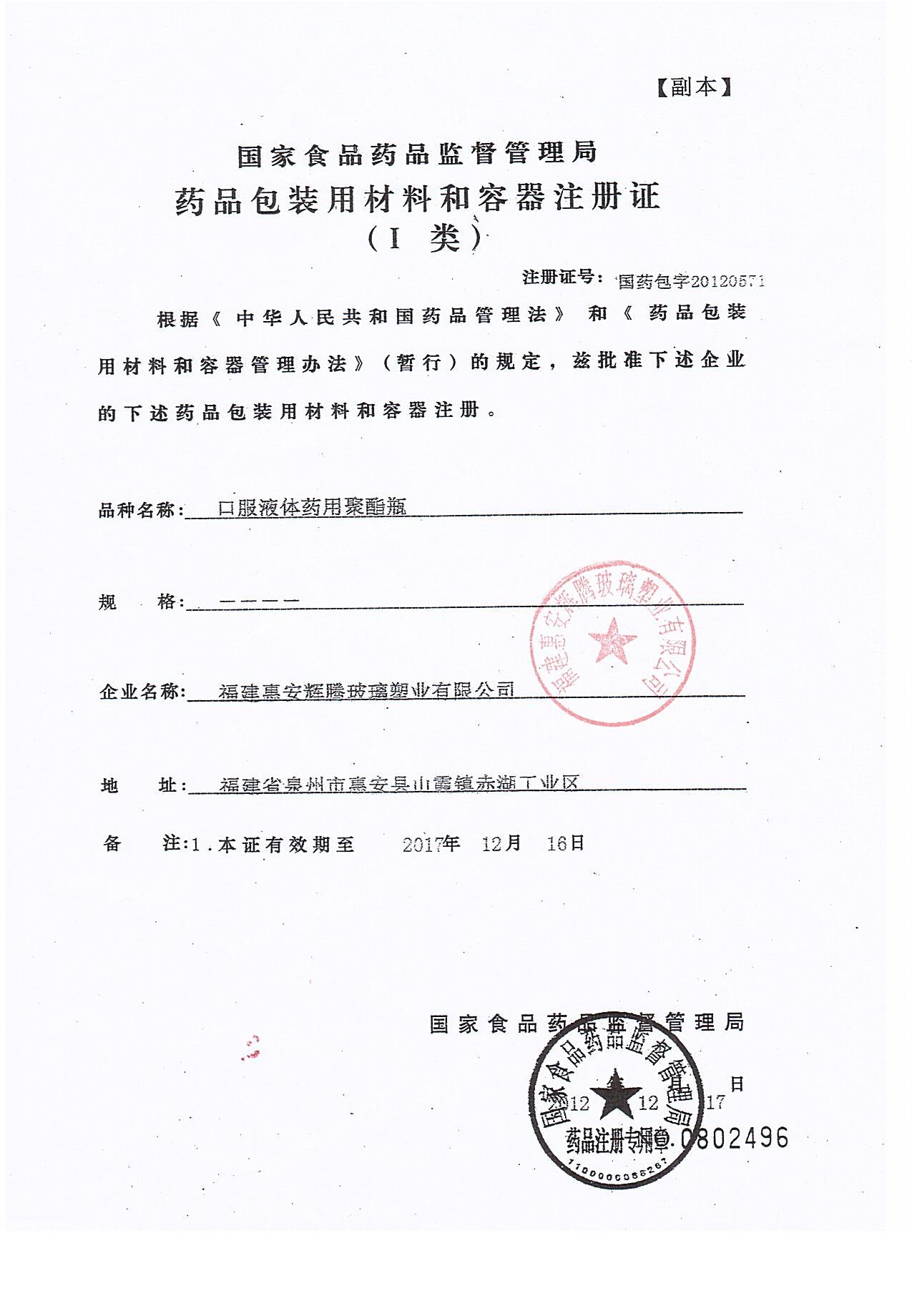 高密度聚乙烯中药丸球壳注册证