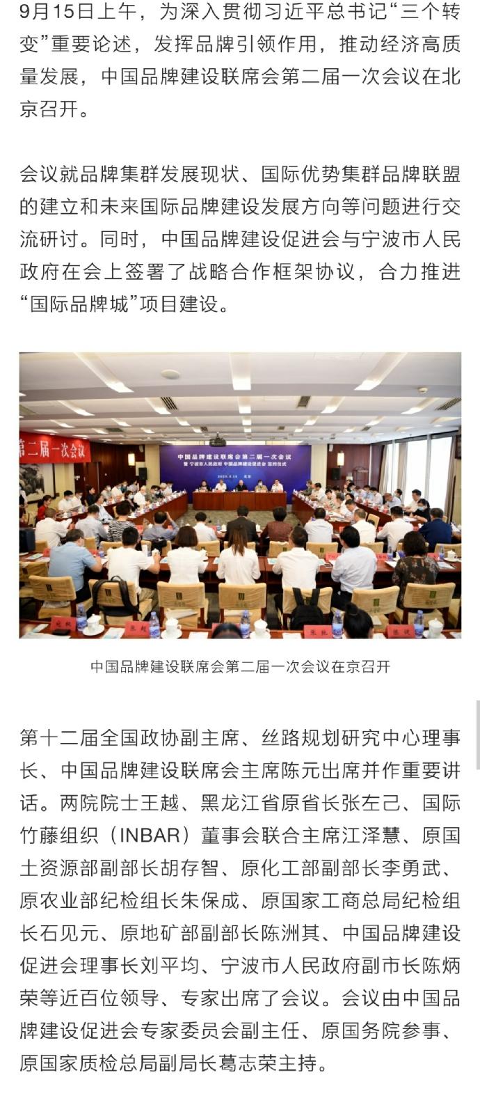 中国万博manbetx客户端苹果建设联席会